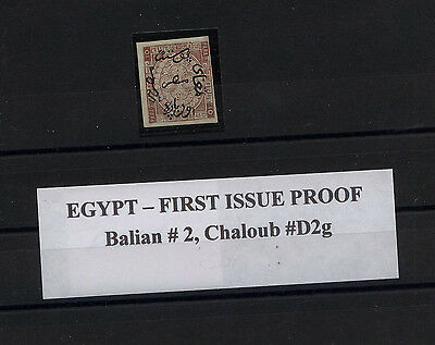 Egypt   first  issue   proof   stamp                   MS1006