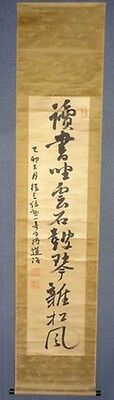 Rare Antique Silk Hand Painted Japanese Hanging Scroll Signed 梅沢 中将 Calligraphy