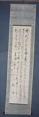 Rare Japanese Antique Hanging Scroll Signed Calligraphy Zen