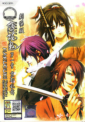 Hakuoki DVD Movie 1: Kyoto Ranbu - Anime (English Subtitled) NEW