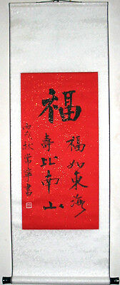 Fu Bleesing - Chinese Calligraphy Watercolour Painting Scroll