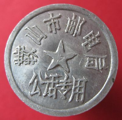 Telephone token- China - An Shan city -1950's public phone use -more on ebay.pl