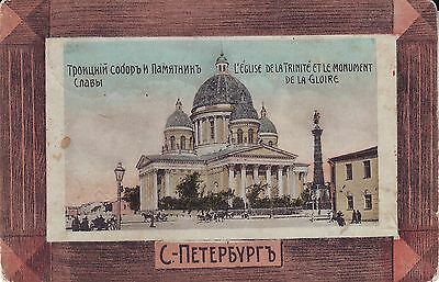 Russia St Petersburg Петербург SPB Trinity Cathedral 1908 vintage frame postcard