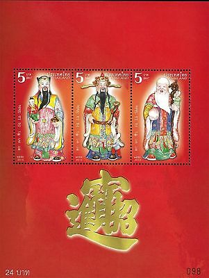 Thailand Stamp, 2010 Chinese New Year S/S, Religion