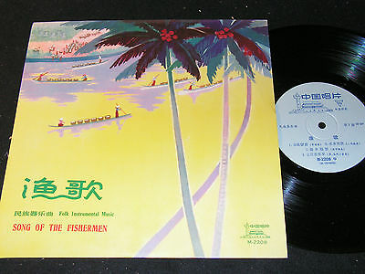 "SONG OF THE FISHERMEN Folk Instrumental Music/CHINA RECORD COMPANY 10""EP M-2208"