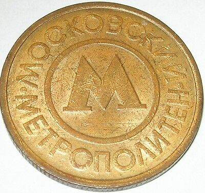 Moscow's Subway token. It is used in metro Yekaterinburg. RUSSIA