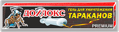 Cockroach Gel the bait kills, 30ml Fipronil, disinsection, дохлокс, Russia