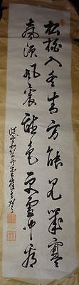 Rare Japanese Vintage Hand Painted Makuri Scroll Signed Calligraphy Zen