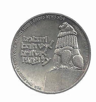 ISRAEL 1958 VALOUR STATE MEDAL 35mm 30g STERLING SILVER (935)
