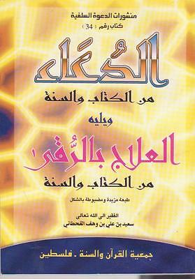 DUA FOR CURES : Physical and Spiritual Cures from Quran