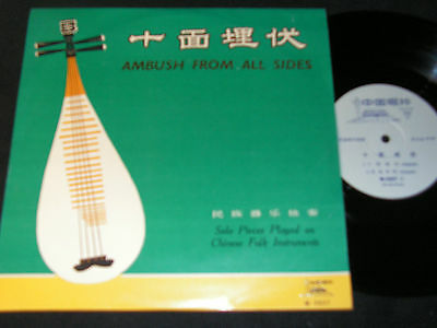 "AMBUSH FROM ALL SIDES Solo Pieces Played.../ CHINA RECORD COMPANY 10""EP M-2037"