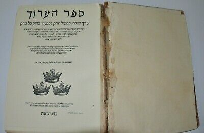 Very antique judaica book Mikneh Avram Venice Bomberg1523  Extremely rare Hebrew