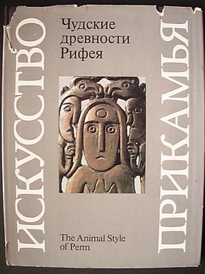 Animal Style of Perm Historical Museum Russian Archeology Jewelry Album-catalog