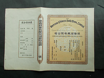 China: Overseas Chinese Daily News - Hong Kong - Share Certificate