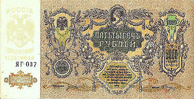 Russian banknote PS419d paper money 5000 Rubles 1919 in aUN/AU+ condition