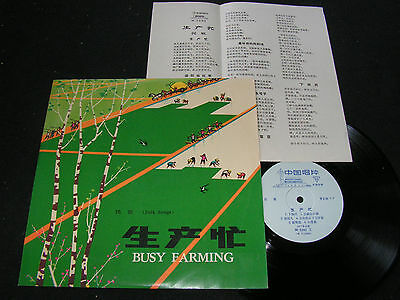 "BUSY FARMING - FOLK SONGS.../ Chinese 10""EP CHINA RECORD COMPANY M-2282"