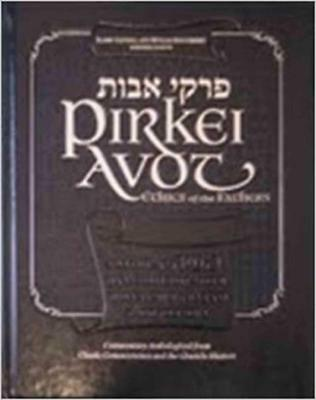 Pirkei Avot: Ethics of the Fathers by Yossi Marcus (English) Library Binding Boo