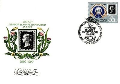 Fdc Russie 1990 150 Ans Creation Du Penny Black