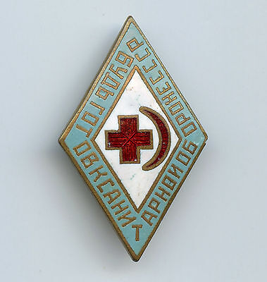 Russian USSR Red Cross Be Ready for Sanitary Defense Badge Nice Grade !!!