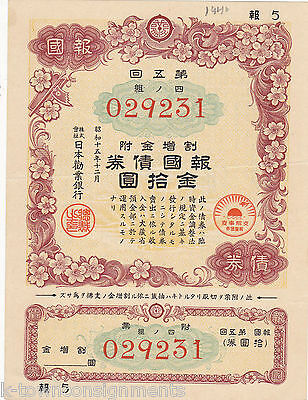 Wwii Era Japanese War Bond Certificate 029231 Dated 1940