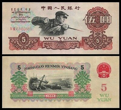 China 5 YUAN  Foundry worker 1960 P 876a UNC
