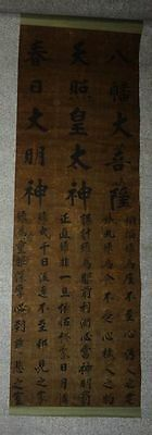Japanese Edo Period Buddhist Hanging Scroll Shrine Calligraphy Amaterasu God Zen