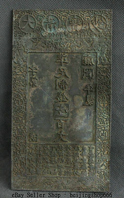 "7.6"" Antique Chinese China Bronze Qing Dynasty Palace Money Bank Note Mould S07"