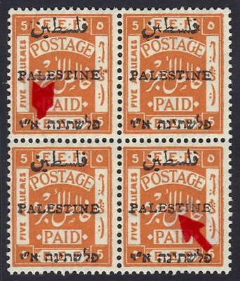 Palestine 1920 Variety 5 Mils Block Of 4 Showing Dropped S In Palestine Bottom R