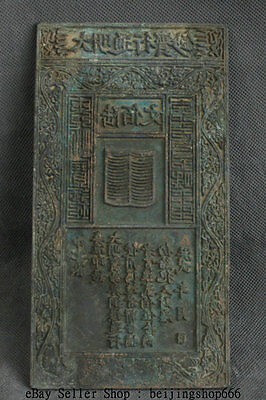 "7.6"" Antique Chinese China Bronze Qing Dynasty Palace Money Bank Note Mould S04"