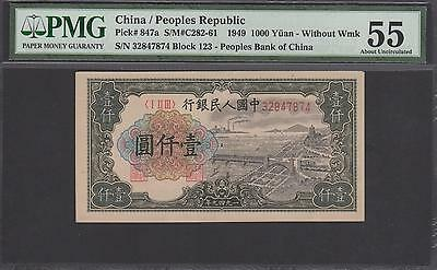 China 1949 1000 Yuan Peoples Republic Bank P#847A Pmg Au55 Banknote Collection 1