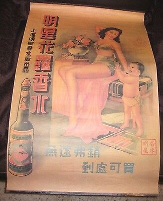 """Original Vintage Chinese 1930's Shanghai Girl Perfume Poster  31"""" by 18"""""""