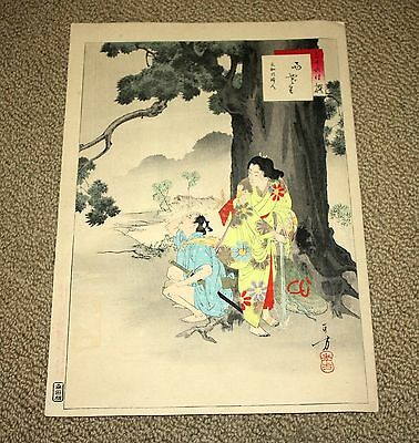 "ANTIQUE JAPANESE WOODBLOCK PRINT ~ ""SHELTERING from RAIN"" ~ 1891!"