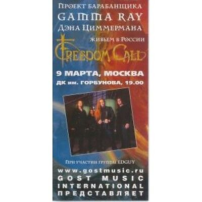 FREEDOM CALL Live In Moscow 09/03/02 CONCERT PROGRAMME Full Colour Foldout