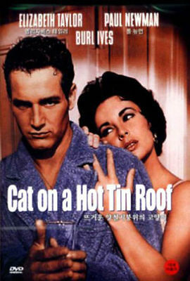 Cat on a Hot Tin Roof (1958) (DVD,All,Sealed,New)