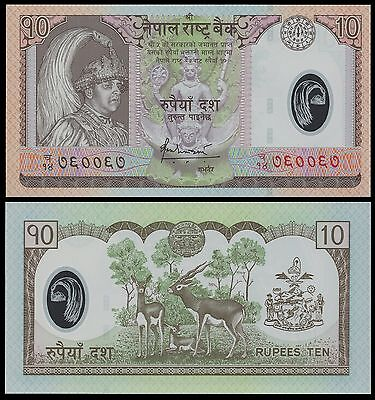 Nepal 10 RUPEES polymer ND 2005 P 54 UNC
