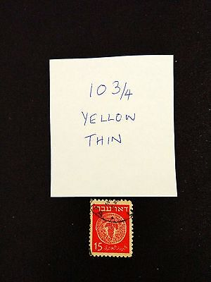 RARE Israel Doar Ivri  10 3/4 Perforation  15M on yellow thin paper used
