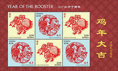 Guyana-2017-Lunar New Year-year of rooster