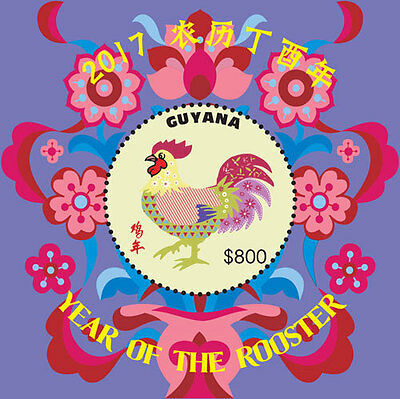 Guyana-2017-Lunar New Year-year of rooster s/s