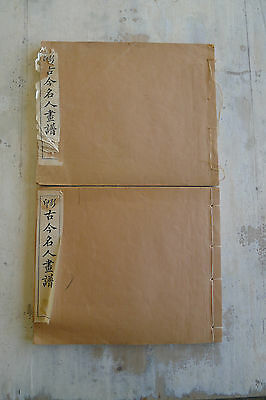 Two old Chinese printed books from 1926