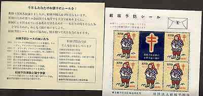 Anti Tubercoulosis Japan Block 1953 in Parchment evelope and inlay - 100% Mint.