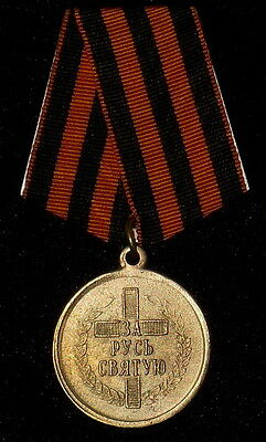 """Russian White Army Medal """"for Saint's Russia"""" Copy"""