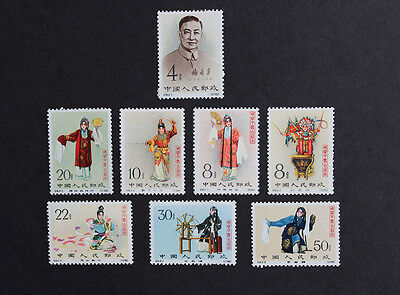 China 1962 Mei Lanfang Complete Set Unused Stamps Authentic