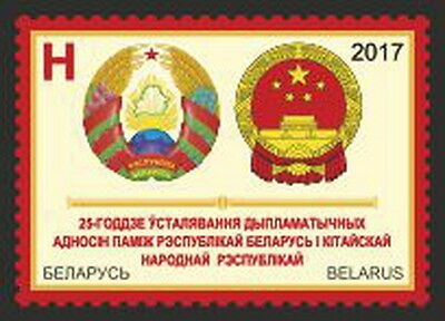 Belarus. 2017 25th anniv. of diplomatic relations between the Belarus and China.