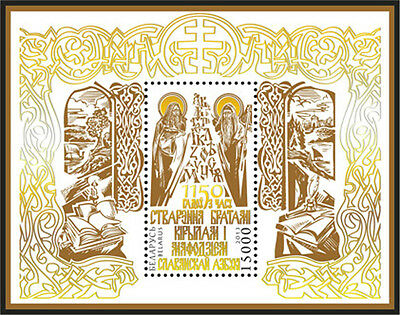 Stamp of BELARUS BIELORUSSIE 2013 - 1150th anniversary of Slavonic alphabet