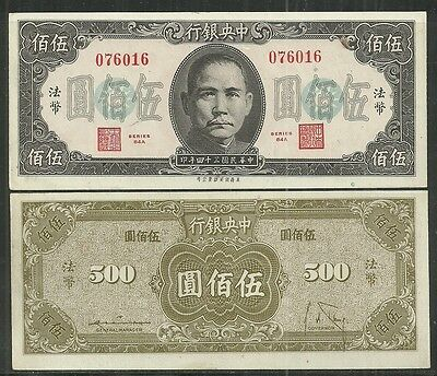 CHINA CENTRAL BANK $500.YUAN P.283a (AU) FROM 1945.