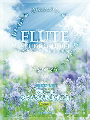 The collection of Studio Ghibli songs Flute and Piano Sheet Music w/CD