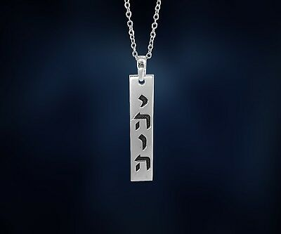 Any Personalized Hebrew Name Sterling Silver Necklace Chain Israel