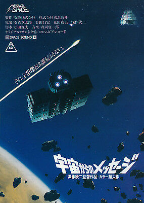 MESSAGE FROM SPACE-1978 Japanese Movie Chirashi flyer(mini poster)