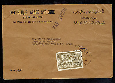 1967 Damascus Syria Airmail cover to USA Post Office Judaica