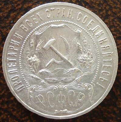 RUSSIA: Silver Rouble 1921 AU (400)  GREAT  SALE!!!!!!!!!!!!!!!!!!!!!!!!!!!!